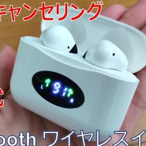 CiscleワイヤレスイヤホンBS-136Sレビュー|防水&Bluetooth5.0&ノイズキャンセリング搭載