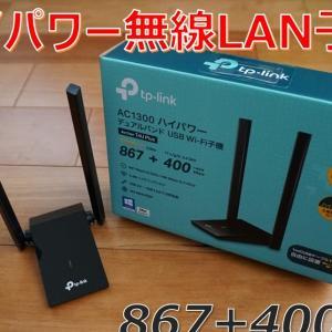 TP-Link Archer T4U Plusレビュー|安価なオススメ無線LAN子機!使い方やWi-Fi速度検証
