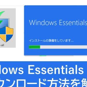 【2021年】Windows Essentials 2012ダウンロードする方法|ムービーメーカーやフォトギャラリーをインストール!
