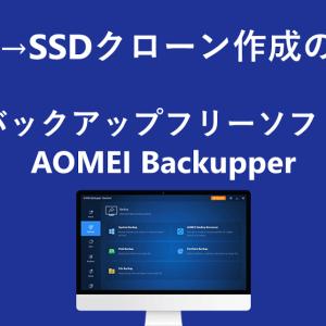 Windows10 HDD→SSDクローン作成方法!おすすめのフリーソフトAOMEI Backupperレビュー