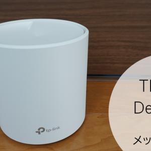 おすすめメッシュWi-Fi TP-Link Deco X60 長期使用レビュー|接続設定・通信速度