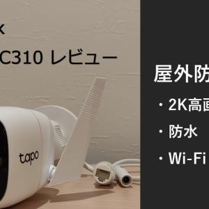 2K録画!屋外防犯カメラTapo C310レビュー|素人でも簡単取り付け・設定