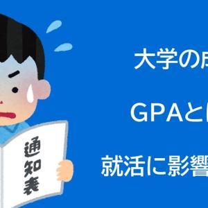 大学の成績GPAとは?平均値、計算方法、GPAは就職活動に影響する?