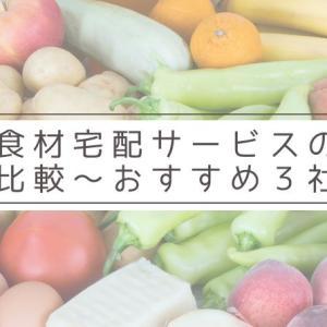 千葉県で利用できる食材宅配サービスを比較~人気のおすすめサービスのご紹介
