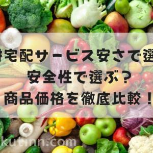 食材宅配サービスは安さで選ぶ?安全性で選ぶ?10社の商品価格を徹底比較!配送料や配達エリアもチェック