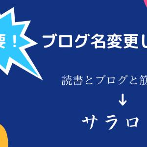 【重要】ブログ名変更します!
