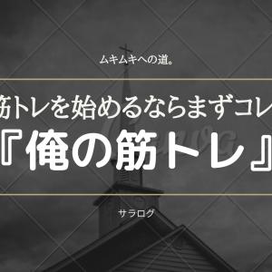 【アプリ】筋トレを始めるならまずコレ!【俺の筋トレ】