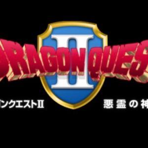 【勇者日記】ドラゴンクエスト2 〜1日目〜