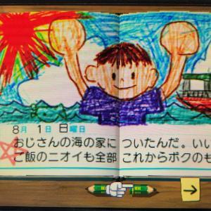 【人生の夏休み】ぼくのなつやすみ2-8月1日-