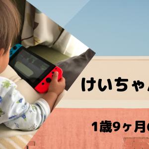 【育児パパ】けいちゃん日記【1歳9ヶ月】
