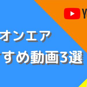 【絶対にハマる】東海オンエアおすすめ動画3選