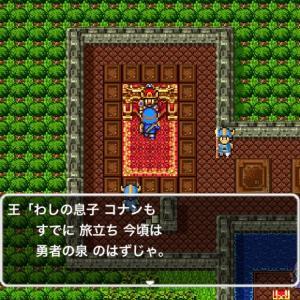 【勇者日記】ドラゴンクエスト2 〜3日目〜