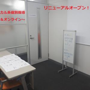 メディカル系個別指導(☆∀☆)リニューアルオープンのお知らせ!