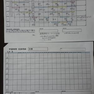学習記録用紙の活用❕