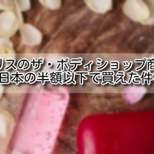 【イギリスお得情報】ザ・ボディショップ商品が日本の半額以下で買えた件