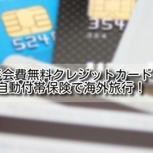 【海外旅行 保険】年会費無料クレジットカードの自動付帯保険で海外旅行!