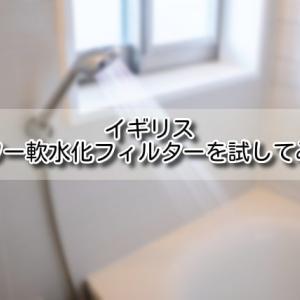 【イギリス 硬水 対策】現地のシャワー軟水化フィルターを試してみた!