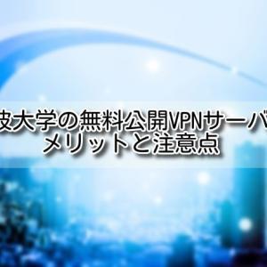 【海外から無料VPNで日本動画サービスにアクセス】筑波大学の無料公開VPNサーバーのメリットと注意点