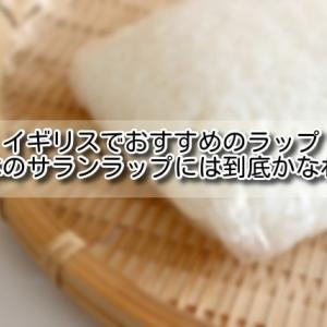 【イギリス サランラップ】イギリスでおすすめのラップ。ただし日本のサランラップには到底かなわない。