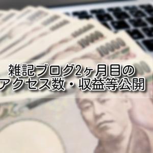 【ブログ運営報告】雑記ブログ2ヶ月目のアクセス数・収益等公開