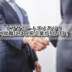 【海外就職 イギリス】ビザサポート求人あり!海外就職には日系企業が狙い目!?