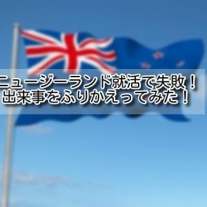 【海外就職 ニュージーランド】ニュージーランド就活で失敗。。出来事の振り返りと学び!