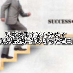【海外就職】私が大手企業を辞めて、海外転職に踏み切った理由