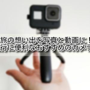 【海外旅行 カメラ】旅の想い出を写真と動画に!旅行に便利なおすすめのカメラ!