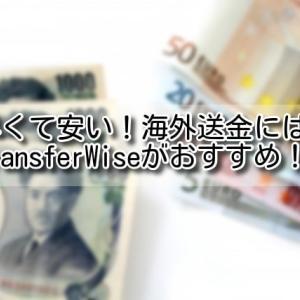 【海外送金 TransferWise】早くて安い!海外送金にはTransferWise(トランスファーワイズ)がおすすめ!〜紹介特典あり