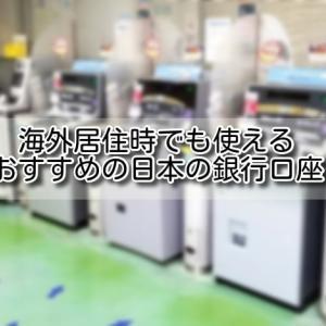【海外居住 日本の銀行口座】海外居住時でも使えるおすすめの日本の銀行口座