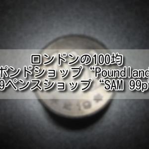 """【ロンドンの100均】1ポンドショップ""""Poundland"""" と 99ペンスショップ""""SAM 99p"""""""