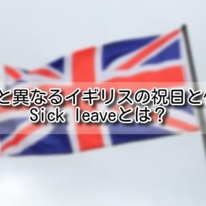 【イギリスの祝日と休暇】日本は祝日大国?日本と異なるイギリスの祝日と休暇について!Sick leaveとは?