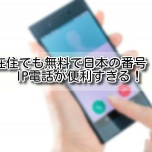 【海外 IP電話】海外在住でも無料で日本の番号(050)を保持できるIP電話が便利すぎる!