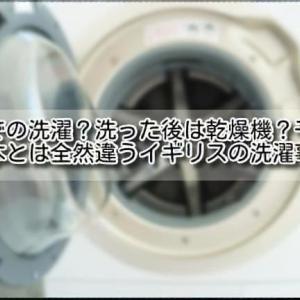 【イギリス 洗濯】硬水での洗濯?洗った後は乾燥機?干す?日本とは異なるイギリスの洗濯事情