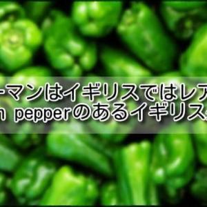【イギリス ピーマン】ピーマンはイギリスではレア?Green pepperのあるイギリス生活。
