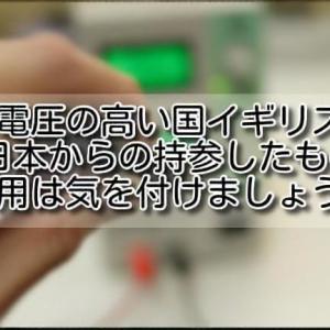 【イギリス 電圧】電圧の高い国イギリス。日本からの持参したものの利用は気を付けましょう!