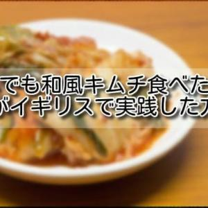 【イギリス キムチ】海外でも和風キムチ食べたい!私がイギリスで実践した方法