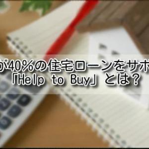 """【イギリス 家購入】政府が40%の住宅ローンを低金利でサポート """"Help to Buy"""" とは?"""