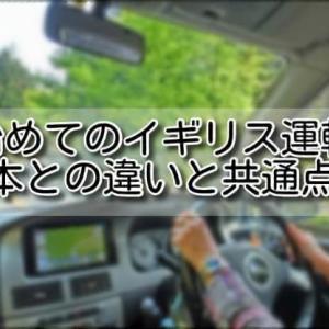 【イギリス 運転】始めてのイギリス運転で感じた日本との違いと共通点!