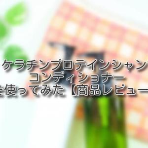 【商品レビュー】HASK ケラチンプロテインシャンプー・コンディショナーを使ってみた【イギリス シャンプー】