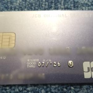【JCB Wカード】入会キャンペーン中!年会費無料で常に還元率2倍以上!セブンイレブンやアマゾンでおすすめなクレジットカード