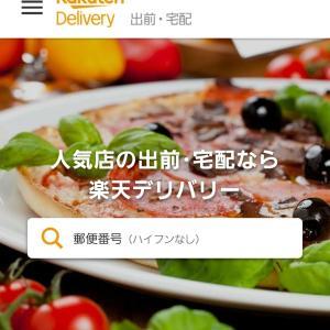 【楽天デリバリー】クーポンで半額?ピザや寿司だけじゃない!ネットで簡単検索、簡単注文でポイントもたまる!