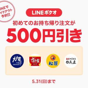 【LINEポケオ】700円→200円になるクーポン!松屋やすき家をテイクアウト│お得に食べられるキャンペーン中!