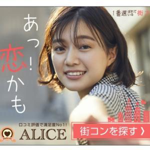 【モテたい】年下の歳の差彼女を見つけたいなら!実体験おすすめ街コン「ALICE」