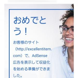 【はてなブログ】Googleアドセンス最新の審査基準は?合格するためにしたことを一挙公開