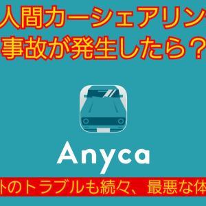 【事故発生!】Anyca(エニカ)個人間カーシェアリングで事故が起きたらどうする?さらに想定外な事態が発生