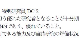 学振DC2に向けて申請書を書こう。