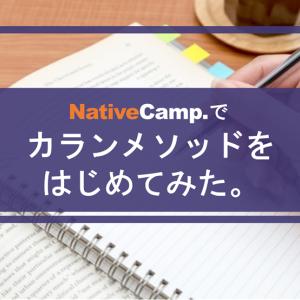 ネイティブキャンプでカランメソッドをはじめてみた。part2