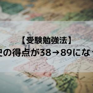 【受験勉強法】世界史の得点が38→89になった話