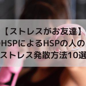 【ストレスはお友達】HSPのHSPによるHSPの人のためのストレス発散方法10選